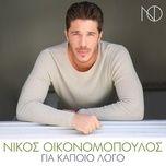 gia kapio logo (single) - nikos ikonomopoulos