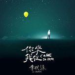 come, i'm here / 你來 我在 - ly dai mat (li dai mo)