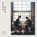 shining brightly enough to blind (single) - hyeongseop x euiwoong