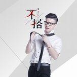 khong hop / 不搭 - ha thien alex