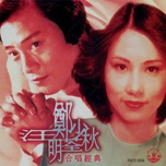 trinh thieu thu va uong minh thuyen song ca / 郑少秋汪明荃合唱经典 - trinh thieu thu (adam cheng), liza wang ming quan (uong minh thuyen)