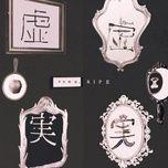 kyokyo jitsujitsu (single) - nano.ripe