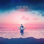 your sea (single) - seul ong (2am)