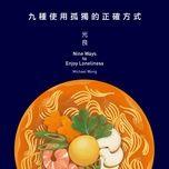 nine ways to enjoy loneliness / 九種使用孤獨的正確方式 - quang luong (michael wong)