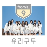 fromis_9 pre-debut single - fromis_9