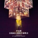 hacken lee 30th anniversary concert / 李克勤慶祝成立30周年演唱會 (cd3) - ly khac can (hacken lee)