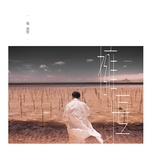 everlasting / 擁恆 - truong tin triet (jeff chang)