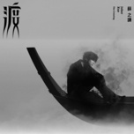 the crossing / 渡 - jacky xue (tiet chi khiem)