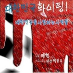 korea fighting (single) - tae one, love for korea, pastel blue