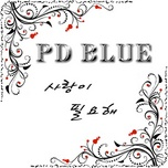 i need your love (single) - pd blue