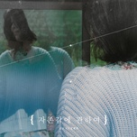 about self-regard (single) - kim ji eun, kim hyung ho