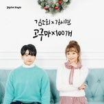 sweet potato x 100 (single) - kim so hee, kim shi hyun