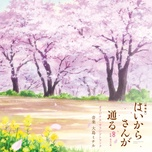 haikara-san ga toru the movie: part 1 - benio, hana no 17-sai ost - michiru oshima