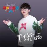 remember me (mao bu yi version) (from coco) (single) - mao bat dich (mao bu yi)