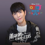 remember me (jam hsiao version) (from coco) (single) - tieu kinh dang (jam hsiao)
