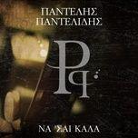 na 'se kala (single) - padelis padelidis
