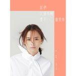 too young to know about love / 我們太過年輕 還不懂愛情 - tran muc gia (eva chen)