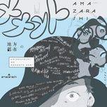chihoutoshi no memento mori - amazarashi
