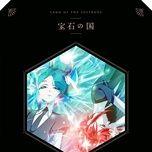 houseki no kuni special soundtrack: the first part - yoshiaki fujisawa