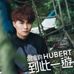 den day mot chuyen / 到此一遊 - ho hong quan (hubert wu)