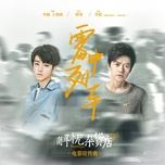 chuyen tau trong suong / 雾中列车 (single) - vuong tuan khai (karry wang), ly kien (li jian)