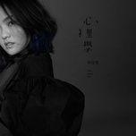 the inner me / 徐佳瑩 - tu giai oanh (lala hsu)
