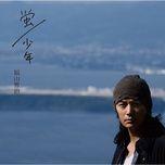 hotaru/shonen (single) - masaharu fukuyama