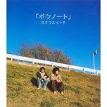 boku note (single) - sukima switch