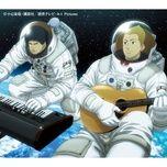 eureka (anime version -1m35s-) (single) - sukima switch