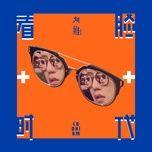 lookism / 看臉年代 - luu duy (julius liu)
