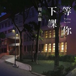 doi em tan hoc / 等你下课 (single) - chau kiet luan (jay chou), duong thuy dai (gary yang)