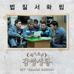 doi song nguc tu (prison playbook) ost - v.a