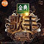 singer 2018 china (tap 1) - v.a
