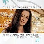 bori na 'ne ageras (remastered) - maria kougioumtzi