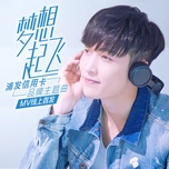mong tuong cat canh / 梦想起飞 (single) - lay (exo)