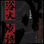 duc hoa thanh thi / 浴火成诗 (liet hoa nhu ca ost) (single) - dich le nhiet ba, mao bat dich (mao bu yi)