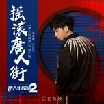 dieu con duong nhan nhai / 摇滚唐人街 (tham tu pho tau 2 ost) (single) - uong to lang (silence wang)