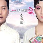 Tải nhạc hay Tân Quý Phi Túy Tửu / 新贵妃醉酒 Mp3