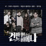 the hyena on the keyboard part. 1 (single) - gray, rhythm power, ailee, jung dong hwan, yang da il