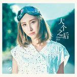 nhung thu lon o phia sau / 大個之後 - hua tinh van (angela hui)