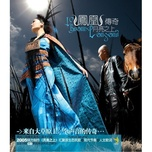 anh trang tren cao / 月亮之上 - phung hoang truyen ky (phoenix legend)