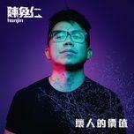 gia tri cua ke xau / 壞人的價值 - tran hoan nhan (hanjin tan)