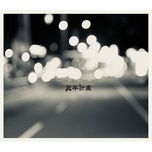 timeless project / 忘年計畫 - timeless project
