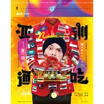 all eat asia / 亞洲通吃 - namewee