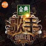 singer 2018 china (tap 10) - v.a