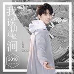 ta dang o tru tien tieu dao gian / 我在诛仙逍遥涧 (single) - vuong tuan khai (karry wang)