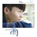 hide my tears / 藏雨 - shuhei nagasawa