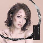 only one / 懂你的獨特 - miu chu (zhu li jing)