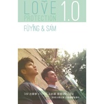 love protection 1.0 - fuying & sam