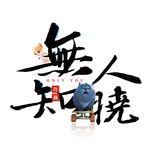 only you / 無人知曉 - xu wei (hua nguy)